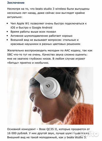Наушники Beats Studio 3 red оригинал  89142119696 купить 5