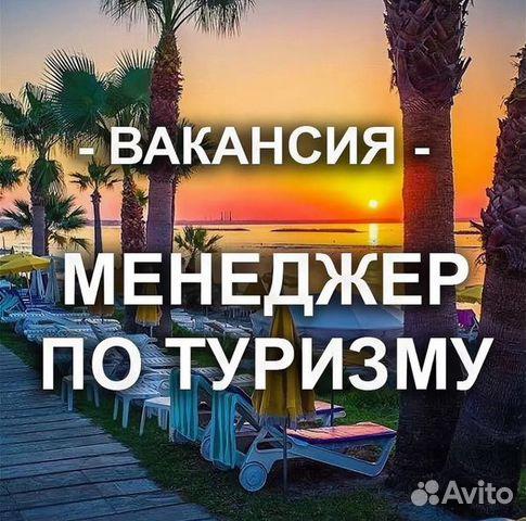 Работа в москве туризм вакансии после 40 лет