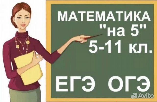 Репетитор математика  89991665402 купить 1
