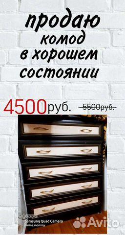 Комод  89603087788 купить 3