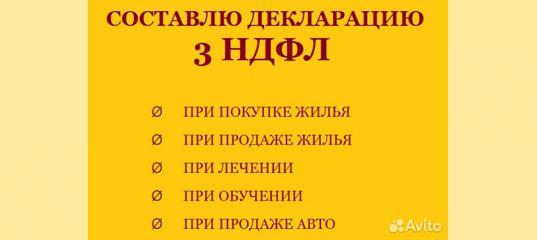 Декларация 3 ндфл в твери заполнить декларацию 3 ндфл о продаже авто образец
