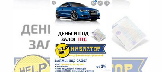 Авто в залог саранск автосалоны бу лада в москве