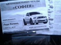 Автомобильные чехлы Лада Калина — Запчасти и аксессуары в Саратове