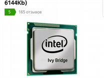 Процессор i5