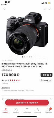 Цифровой фотоаппарат Sony ilce-7 III kit SEL-2870