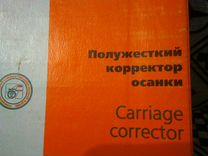 Корректор осанки.xs