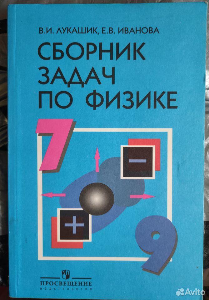 Учебники 7-11 класс. Обществознание, физика, право  89524393193 купить 8