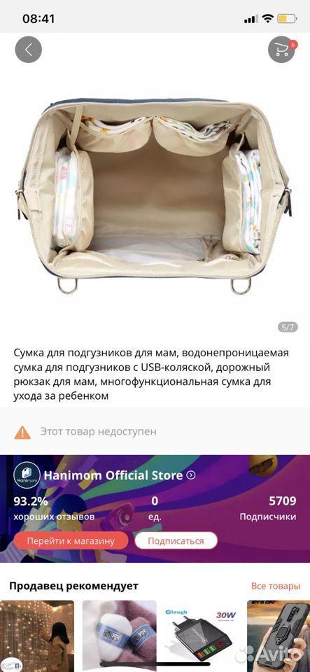 Сумка рюкзак для мамы  89376207649 купить 5