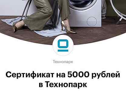 Купон/Сертификат Технопарк на скидку