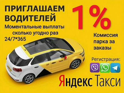 1 проц Водитель Яндекс Такси
