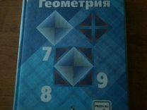 Учебник геометрия 7 8 9 класс Атанасян