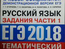 Егэ русский язык, учебник чистый