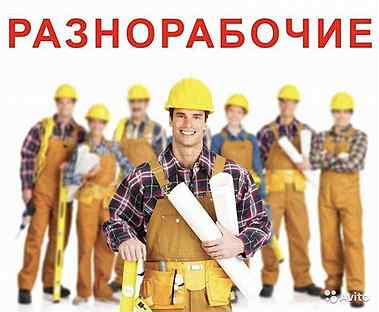 Разнорабочая работа для девушек журнал вог вакансии
