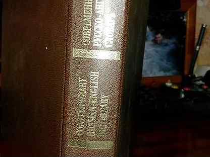 Современный Русско-английский словарь, А.М. Таубе