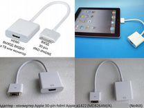 Конвертер видео Apple 30-pin-VGA /hdmi для iPad