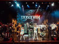 Билеты на детский спектакль с роботами