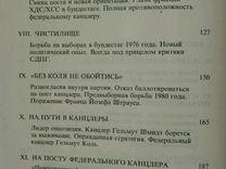 Книга Гельмут Коль Биография Г.Коля