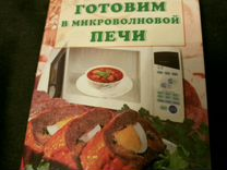 Готовим в микроволновой печи Сборник рецептов