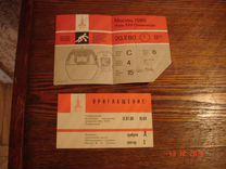 Билет на Олимпиаду 1980