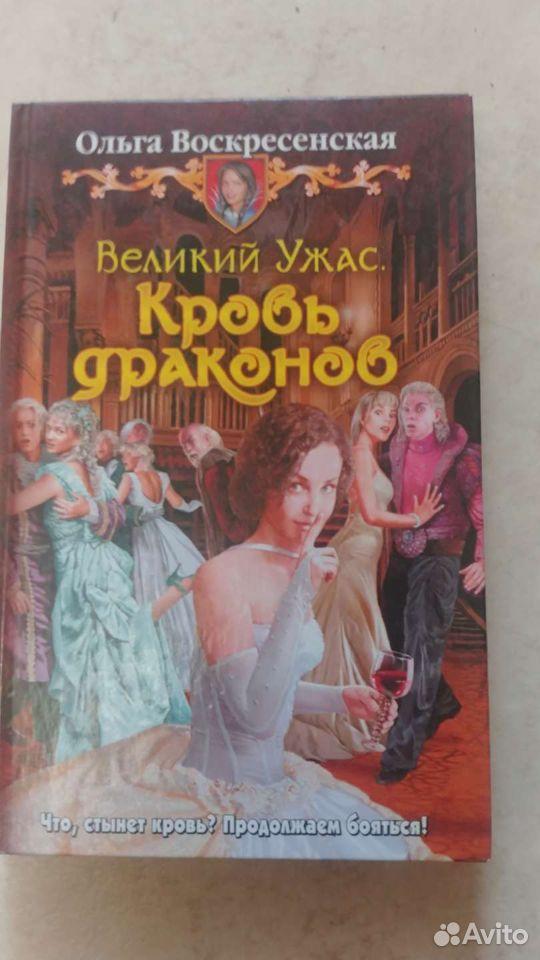 Фантастика автор Ольга Воскресенская  89997937303 купить 3