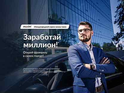 Готовый бизнес такси. Франшиза сервиса «Максим»
