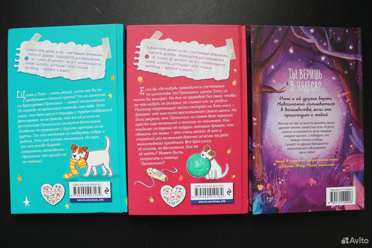 Книги Холли Вебб, Линды Чэпман  89223468325 купить 4