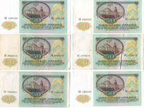 Казначейские билеты СССР 1961г., 1991г., 1992г