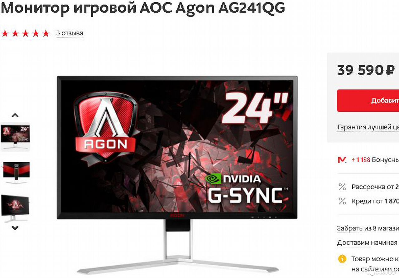 89270863062  Новый 23.8 Монитор AOC QHD 2K 165Гц G-sync USB