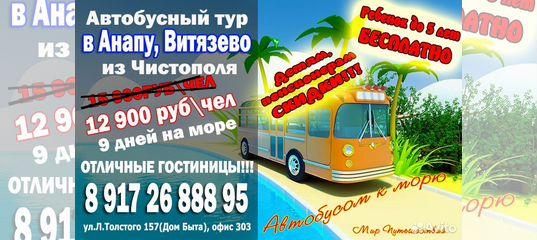 Автобусный тур в Анапу (Витязево,Сукко) из г.Оренбург - Туры ... | 1192x2120