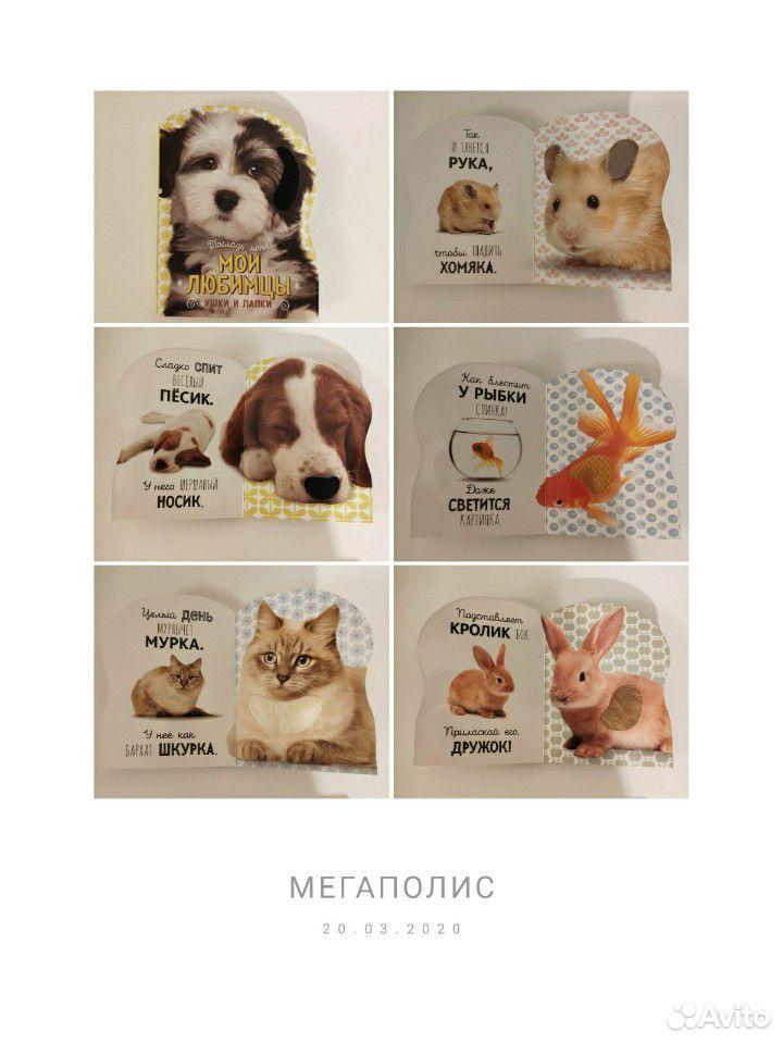 Детские книги 0+  89527711234 купить 1