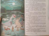 Путешествие Нильса с дикими гусями.С. Лагерлёф