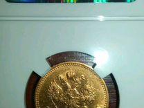 10 рублей 1909 эб Николай 2 слаб ms61