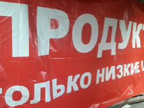 Банер с люверсами для вывески