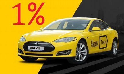 Работа и Подработка 1 Процент Водитель Такси