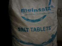 Соль таблетированная Mein salz