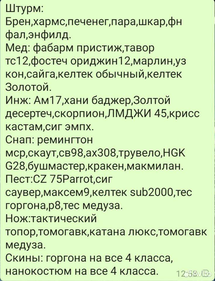 Диск с игрой  89604213969 купить 1